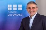 ΕΚΑΣΑΜΑΘ: Νέος πρόεδρος ο Παναγιώτης Σταυρακάρας